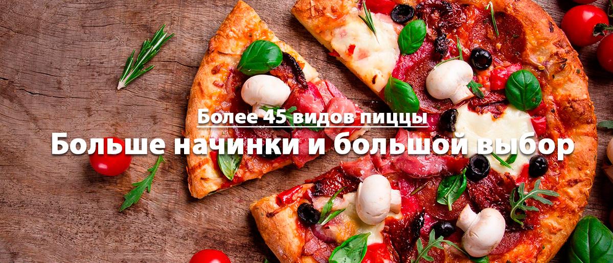 Доставка и заказ пиццы в Химках