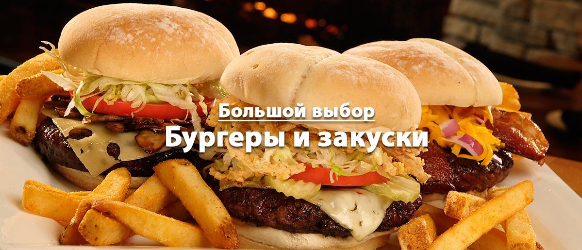 Доставка и заказ бургеров в Химках