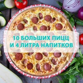 Супер Пицца Сет # 1 - 5000 руб ( За 10 больших пицц + Напитки 4 л)