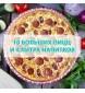 Супер Пицца Сет # 5 - 6000 руб ( За 10 больших пиццы + Напитки 4 л)