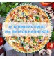 Мега Пицца Сет # 5 - 9300 руб ( За 16 больших пиццы + Напитки 6 л)