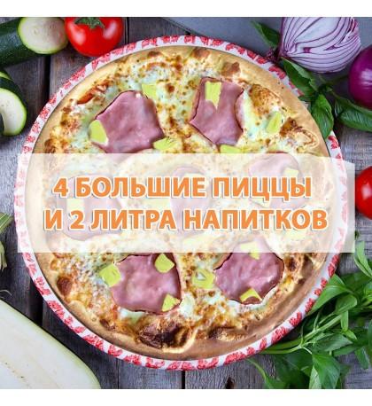 Большой Набор «4 Страны» (За 4 большие пиццы + Coca Cola 2 л)
