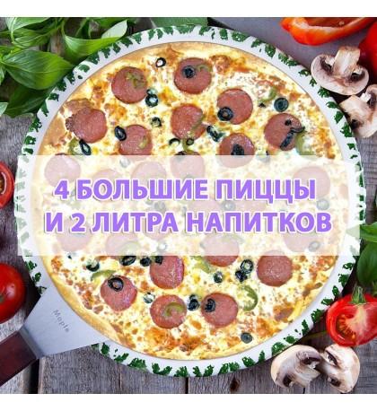 4-е Пиццы - Максимум вкуса (набор) 38 см + Напиток (Coca-cola 2л)