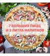 """7-ь Пицц """"Большой Набор - # 1"""" Ø 38 см + Напиток (Coca-cola 3л)"""