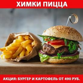 Комбо: Бургер и Картофель.