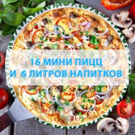 Мини Пицца Сет 16 # 1 - 5550 руб ( За 16 Маленьких пицц + Напитки 6 л)