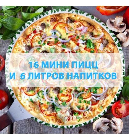 Мини Пицца Сет 16 # 1 - 5295 руб ( За 16 Маленьких пицц + Напитки 6 л)