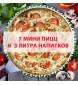 Мини Набор X7 «# 1» (За 7 маленькие пиццы + Coca Cola 3 л)