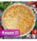 "Пицца ""4 Сыра: Брынза, Горгонзола, Гауда - Моццарелла"" 38cм. ( Акция: Скидка 50% на 2-ую Пиццу 38 см )"