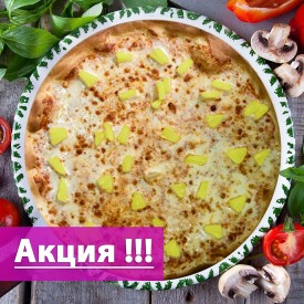 "Пицца ""с Ананасами"" 38cм. ( Акция: Скидка 50% на 2-ую Пиццу 38 см )"