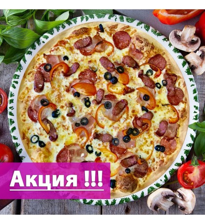 """Пицца """"Деревенская"""" 38cм. (Акция)"""