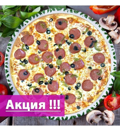 "Пицца ""Дьябло"" 38cм. (Акция)"