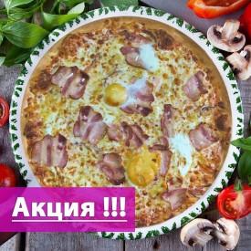 """Пицца """"Фигоро"""" 38cм. ( Акция: Скидка 50% на 2-ую Пиццу 38 см )"""