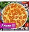 "Пицца ""Пепперони"" 38cм. ( Акция: Скидка 50% на 2-ую Пиццу 38 см )"