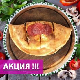 """Пицца """"Кальцоне"""" 38cм. (Акция)"""