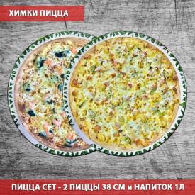 Супер Комбо # 10 - 1280 руб ( За 2 большие пиццы + Coca Cola 1 л)
