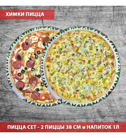 Супер Комбо # 6 - 1215 руб ( За 2 большие пиццы + Coca Cola 1 л)