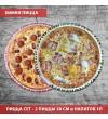 Супер Комбо # 9 - 1070 руб ( За 2 большие пиццы + Coca Cola 1 л)