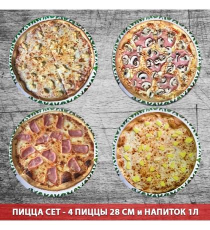 """4-е Пиццы """"Мини Набор - 4 Страны"""" Ø 28 см + Напиток (Coca-cola 2л)"""