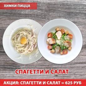 Комбо: Спагетти и Салат.