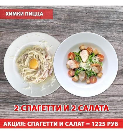 Комбо: 2 Спагетти и 2 Салат - (Двойная акция)