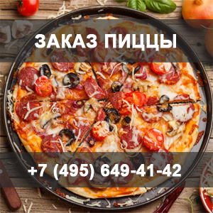 Заказ пиццы в Химках