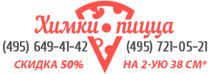 Служба доставки «Химки Пицца»